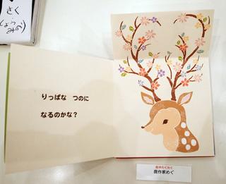 12shuryo094.jpg