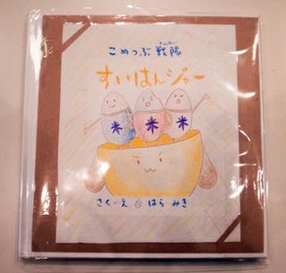 12shuryo099.jpg