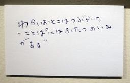 19anzai33.jpg