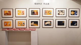 2014fukuda07.jpg