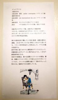 2017ishii05.jpg