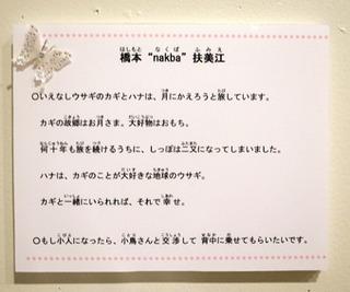 7ohanashi38.jpg