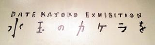 datekayoko04.jpg