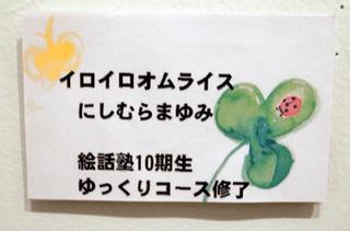 fuku2_055.jpg