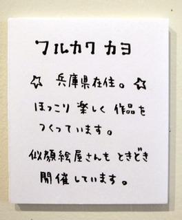 natsu11.jpg