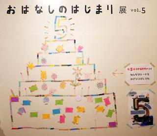 ohanashi5_102.jpg