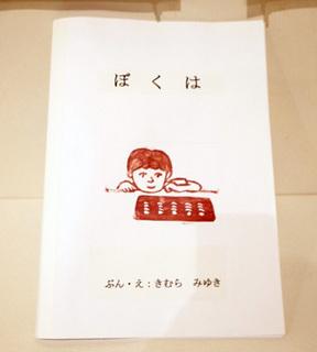 ohanashi5_46.jpg