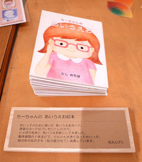 ohanashi6_21.jpg