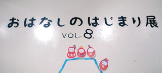 ohanashi8_010.jpg