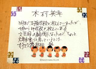 ohanashi8_012.jpg