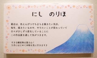 ohanashi8_025.jpg