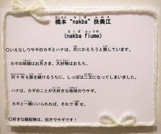 ohanashi8_034.jpg