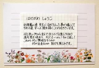 ohanashi8_044.jpg