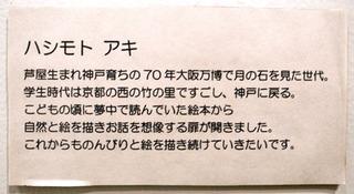 ohanashi8_055.jpg
