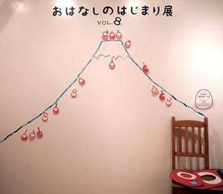 ohanashi8_066.jpg