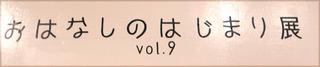 ohanashi9_01.jpg