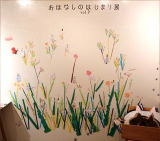 ohanashi9_02.jpg