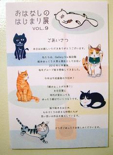 ohanashi9_06.jpg