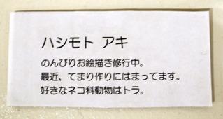 ohanashi9_13.jpg