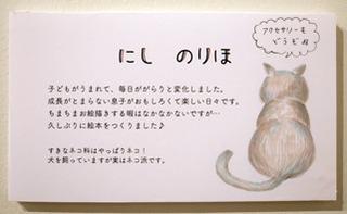 ohanashi9_19.jpg