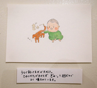 ohanashi9_23.jpg
