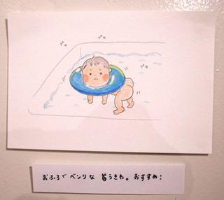 ohanashi9_24.jpg