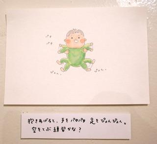 ohanashi9_25.jpg