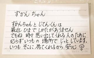 ohanashi9_49.jpg
