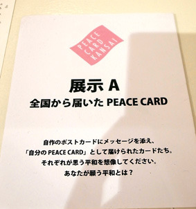 peacecard019.jpg