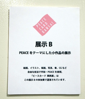 peacecard021.jpg