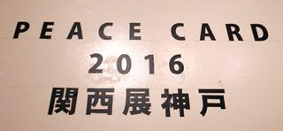 peacecard043.jpg