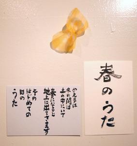 shamoji64.jpg