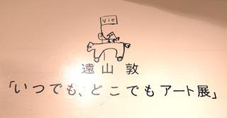 tohyama10.jpg