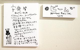 vie15_anzai2.jpg