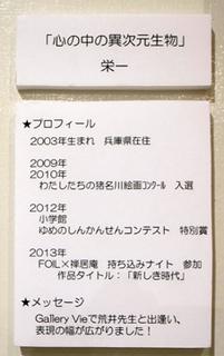 vie15_eiichi2.jpg