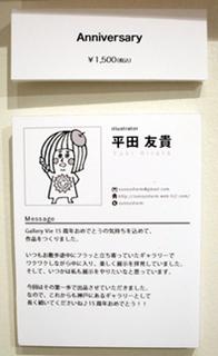 vie15_hirata2.jpg