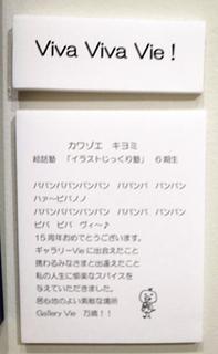 vie15_kiyo2.jpg