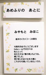 vie15_miyamoto2.jpg