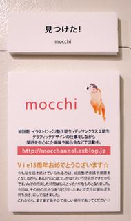 vie15_mocchi2.jpg