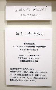 vie15_takehito2.jpg
