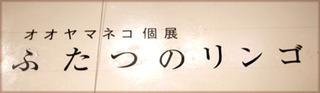 yamane12.jpg