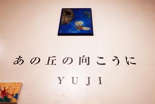 yuji12.jpg