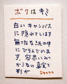 yuki40.jpg