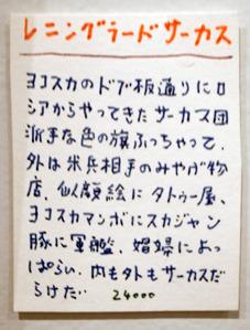 yuki52.jpg