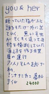 yuki56.jpg