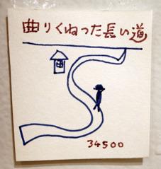 yuki89.jpg